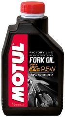 Масло вилкове Motul FORK OIL VERY LIGHT FACTORY LINE SAE 2,5W, 1 лiтр, (821901, 105962)